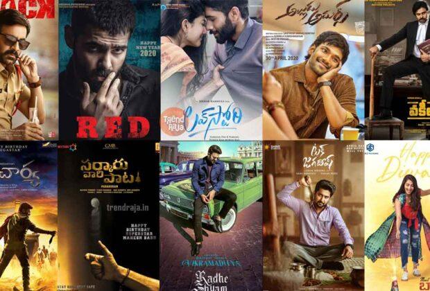 Upcoming Telugu Movies